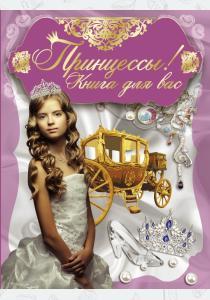 Принцессы, книга для вас!