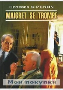 Ошибка Мегре французский