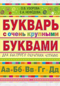 Узорова Букварь с очень крупными буквами для быстрого обучения чтению