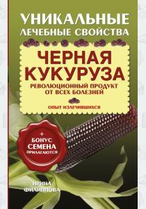 Черная кукуруза. Революционный продукт от всех болезней (+ семена)