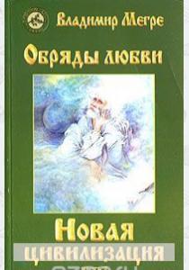 Мегре Владимир Николаевич Обряды любви