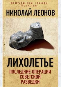 Лихолетье: последняя операция советской разведки