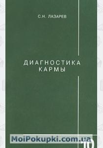 Лазарев Сергей Николаевич Диагностика кармы т. 10