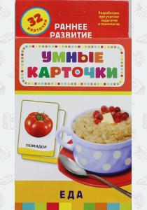 Еда (набор из 32 карточек)