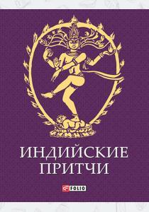 Индийские притчи (миниатюрное издание)