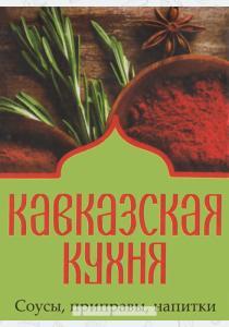 Кавказская кухня. Соусы, приправы, напитки (миниатюрное издание)