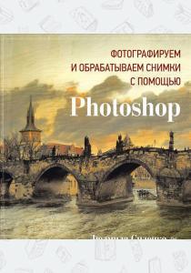 Фотографируем и обрабатываем снимки с помощью Photoshop