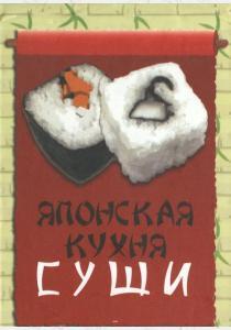 Мезенцева Японская кухня. Суши (миниатюрное издание)