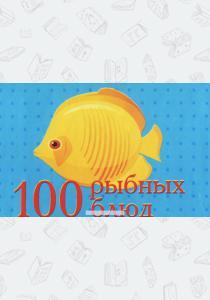 Мезенцева 100 рыбных блюд (миниатюрное издание)