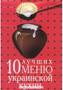 10 лучших меню украинской кухни (миниатюрное издание)