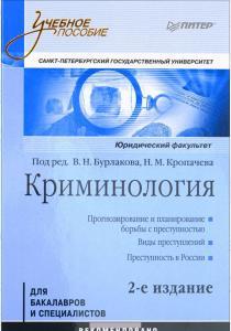 Криминология: Учебное пособие, 2-е изд. Стандарт третьего поколения