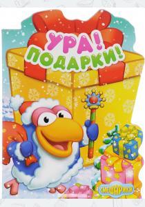Ура! Подарки!