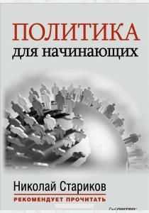 Макиавелли Политика для начинающих (сборник)