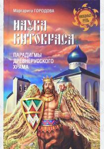 Наука Китовраса. Парадигмы древнерусского храма