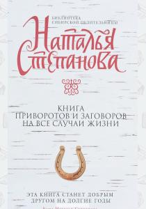 Степанова Книга приворотов и заговоров на все случаи жизни