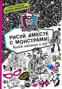 Рисуй вместе с монстрами! Книга заданий и игр