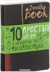 Doodlebook.10 простых шагов к искусству визуализации (черная обложка)