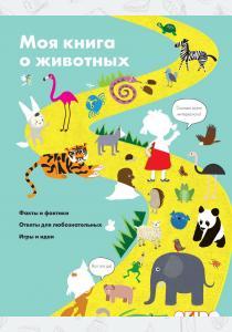 Моя книга о животных
