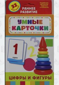 Цифры и фигуры (набор из 32 карточек)