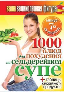 Кашин Ваша великолепная фигура. 1000 рецептов для похудения на сельдерейном супе