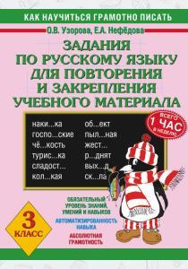 Узорова Задания по русскому языку для повторения и закрепления учебного материала. 3 класс