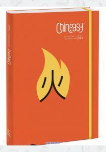 Chineasy. Китайский - легко!