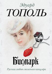 Тополь Бисмарк. Русская любовь железного канцлера