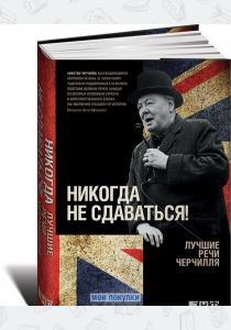 Черчилль Никогда не сдаваться! Лучшие речи Черчилля