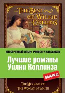 Коллинз Лучшие романы Уилки Коллинза / The Best of Wilkie Collins