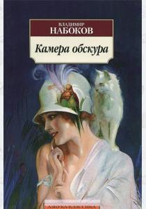 Набоков Камера обскура