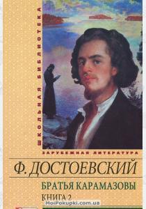 Достоевский Братья Карамазовы.В 2 книгах. Книга 2