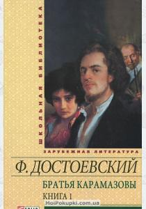 Достоевский Братья Карамазовы.В 2 книгах. Книга 1