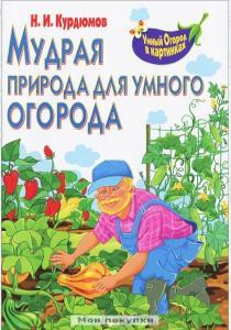 Курдюмов Николай Иванович Мудрая природа для умного огорода