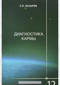 Сергей Николаевич Лазарев Диагностика кармы. Книга 12. Жизнь, как взмах крыльев бабочки