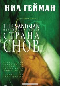 Гейман Нил The Sandman. Песочный человек. Книга 3. Страна снов