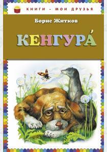 Житков Борис Степанович Кенгура