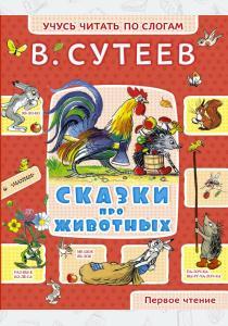 Паустовский Сказки про животных