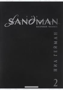 Гейман The Sandman. Песочный человек. Книга 2. Кукольный домик