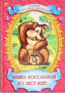 Мишка косолапый по лесу идёт