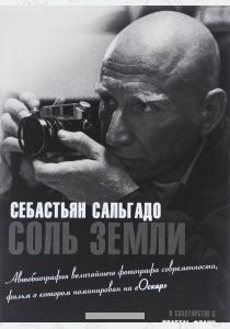Соль земли. Автобиография одного из величайших фотографов современности