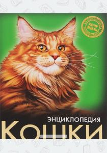 Калугина Энциклопедия. Хочу знать. Кошки