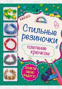 Ксения Скуратович Стильные резиночки: плетение крючком