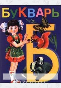 Степанов Владимир Александрови Букварь