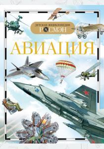 Иван Кудишин Авиация. Детская энциклопедия