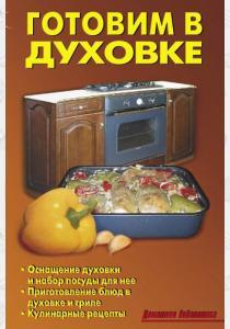 Калугина Готовим в духовке
