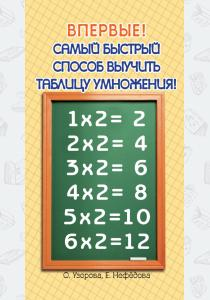 Узорова Самый быстрый способ выучить таблицу умножения