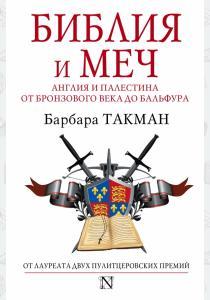 Барбара Такман Библия и меч. Англия и Палестина от бронзового века до Бальфура
