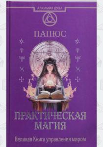 Папюс Кастанеда. Практическая магия. Великая Книга управления миром