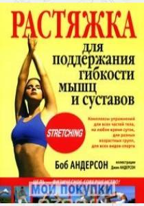Андерсон Растяжка для поддержания гибкости мышц и суставов