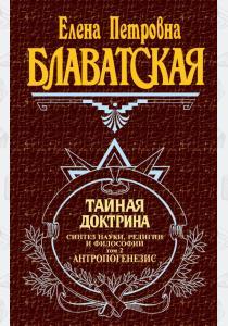 Блаватская Тайная доктрина 2 том